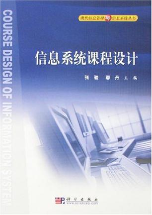 信息系统课程设计