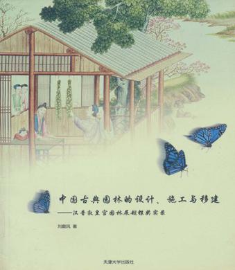 中国古典园林的设计.施工与移建-汉普敦皇宫园林展超银奖实录
