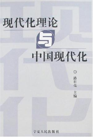 现代化理论与中国现代化