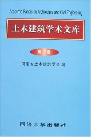 土木建筑学术文库(第7卷)