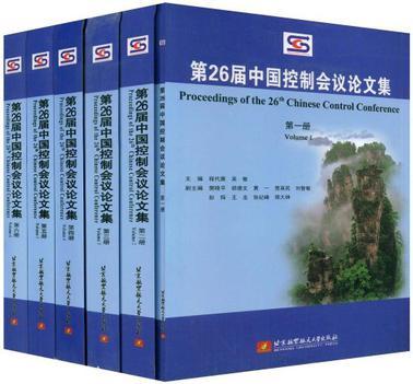 第26届中国控制会议论文集(全六册)