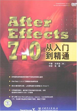 AFTEREFFECTS7.0从入门到精通