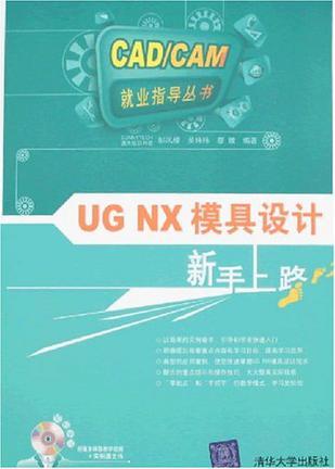 UG NX模具设计新手上路
