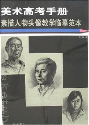 素描人物头像教学临摹范本/美术高考手册