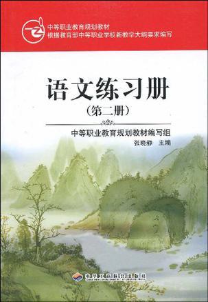 语文练习册(第二册)