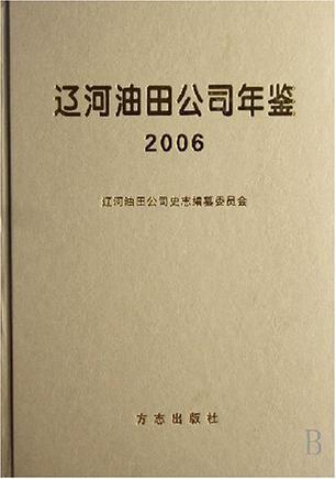 辽河油田公司年鉴