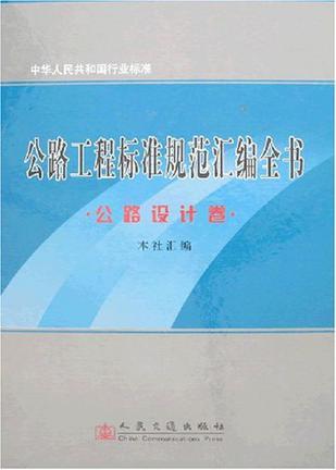 公路设计卷-公路工程标准规范汇编全书