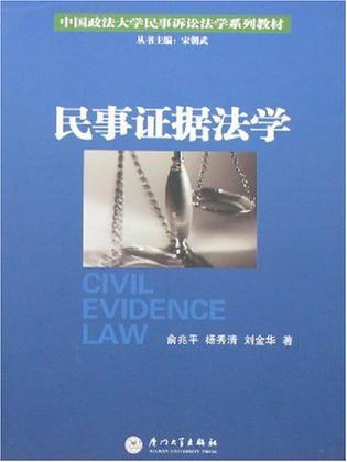 民事证据法学