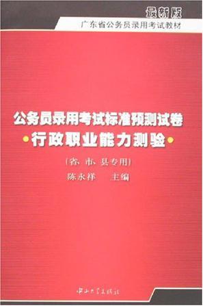 公务员录用考试标准预测试卷最新版(全2册)