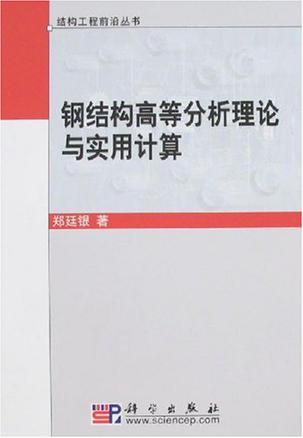 钢结构高等分析理论与实用计算