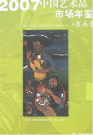 2007中国艺术品市场年鉴.书画卷