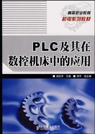 PLC及其在数控机床中的应用