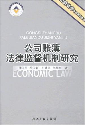 公司账簿法律监督机制研究