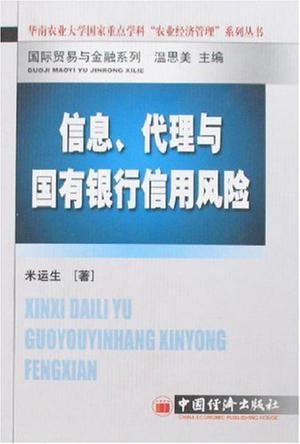 信息、代理与国有银行信用风险