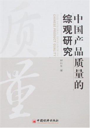 中国产品质量的综观研究