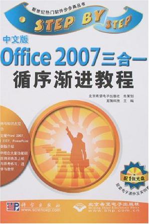 中文版Office 2007三合一循序渐进教程