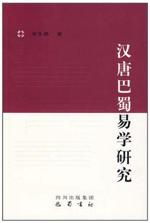 汉唐巴蜀易学研究