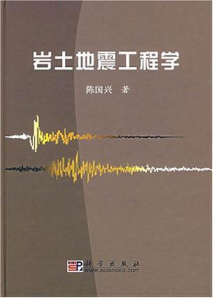 岩土地震工程学