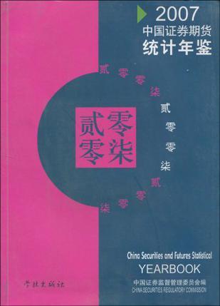 2007中国证券期货统计年鉴