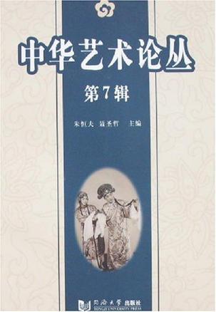 中华艺术论丛(第7辑)