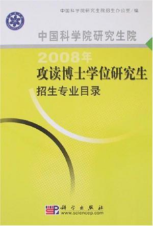 中国科学院研究生院2008年攻读博士学位研究生招生专业目录