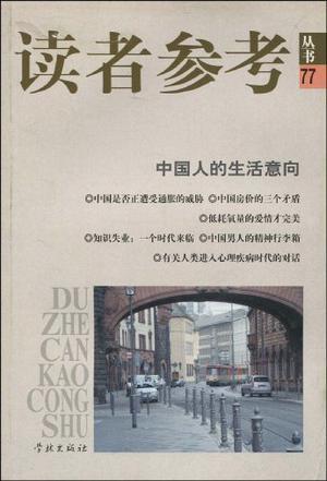 中国人的生活意向-读者参考丛书77