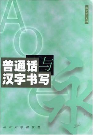 普通话与汉字书写
