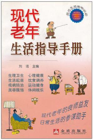 现代老年生活指导手册