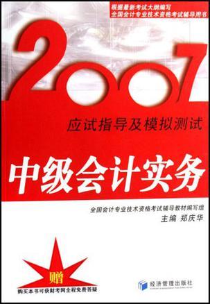 2007-中级会计实务-应试指导及模拟测试