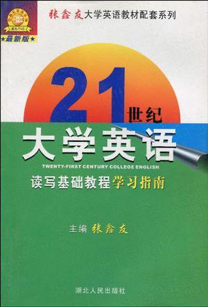 21世纪大学英语读写基础教程学习指南