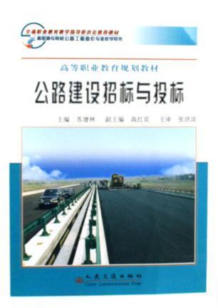 公路建设招标与投标