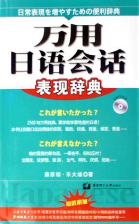 万用日语会话表现辞典