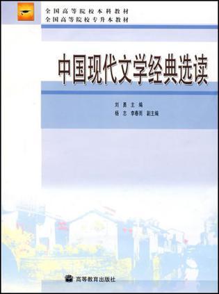 中国现代文学经典选读