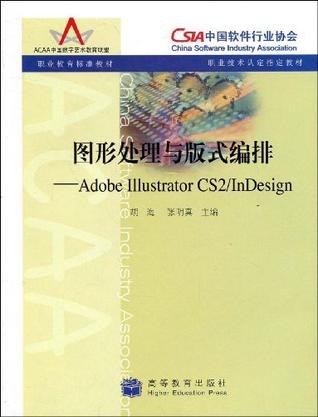图形处理与版式编排-Adobe Illustrator CS2/InDesign