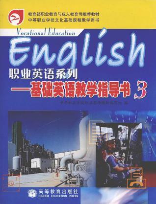 职业英语系列-基础英语教学指导书3