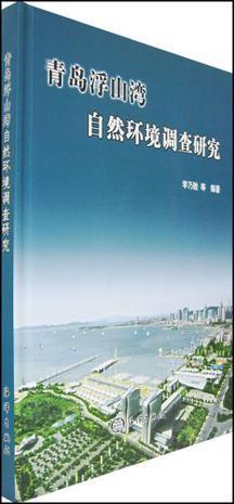 青岛浮山湾自然环境调查研究