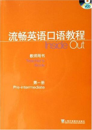 流畅英语口语教程(第1册)
