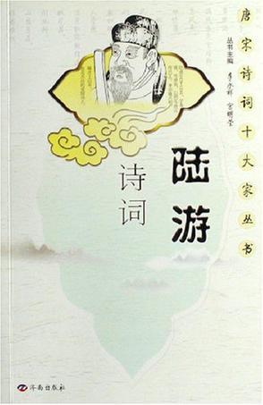唐宋诗词十大家丛书(共10册)