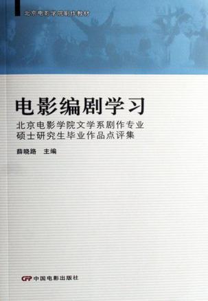 电影编剧学习-北京电影学院文学系剧作专业硕士研究生毕业作品点评集