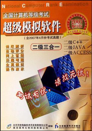 CD-R全国计算机等级考试超级模拟软件