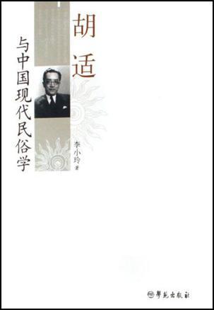 胡适与中国现代民俗学