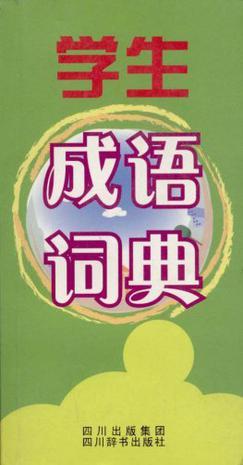 学生成语词典