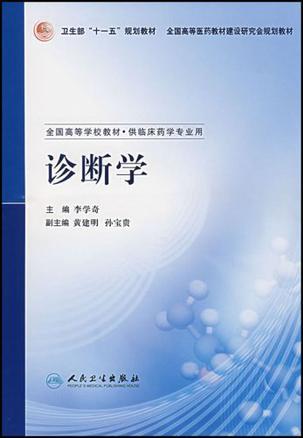 诊断学-供临床药学专业用-全国高等学校教材