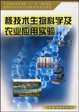 核技术生物科学及农业应用实验