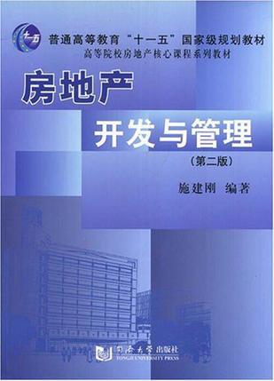 房地产开发与管理