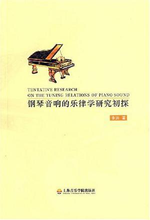 钢琴音响的乐律学研究初探