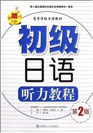 初级日语听力教程