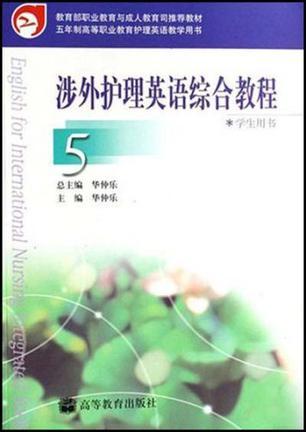 五年制高等职业教育护理英语教学用书·涉外护理英语综合教程5