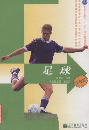 足球-(单色版)