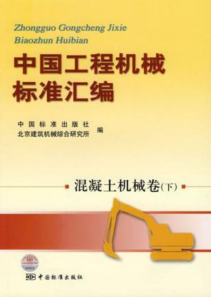 中国工程机械标准汇编-混凝土机械卷(下)